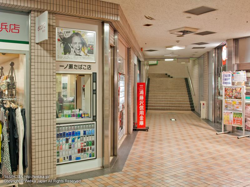 一ノ瀬タバコ店の画像2