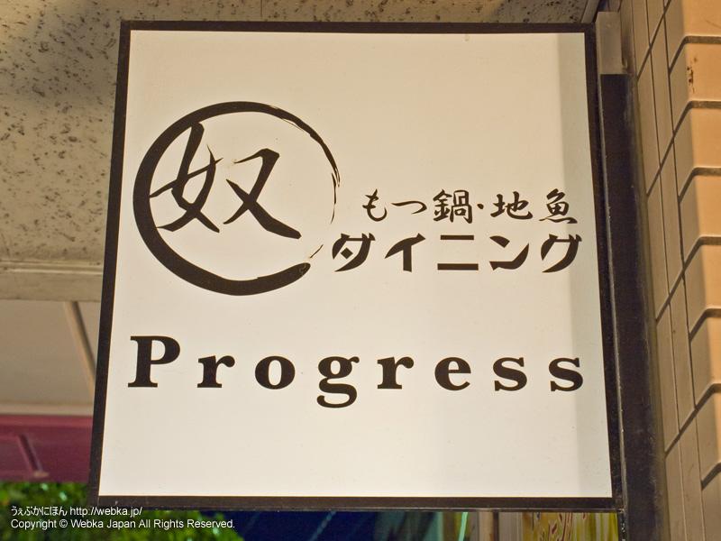 奴ダイニング Progress(プログレス)の画像1