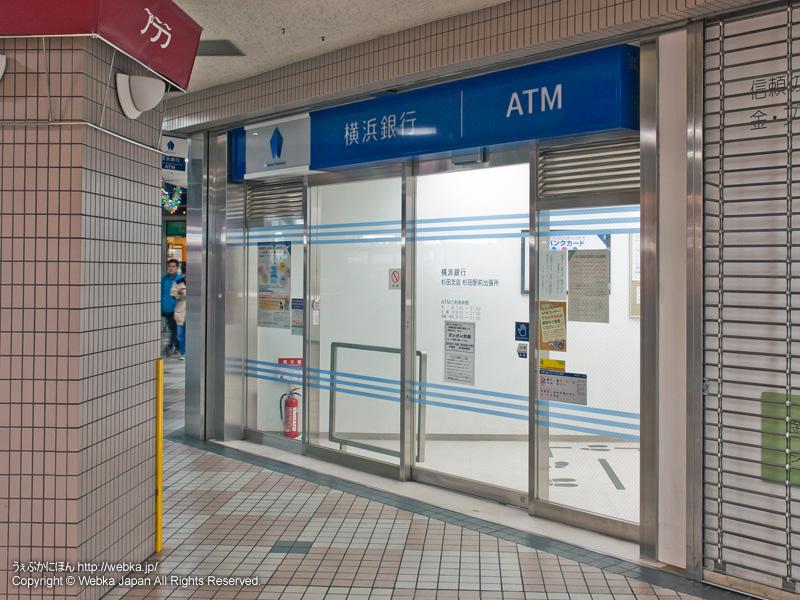 横浜銀行 杉田駅前出張所の画像3