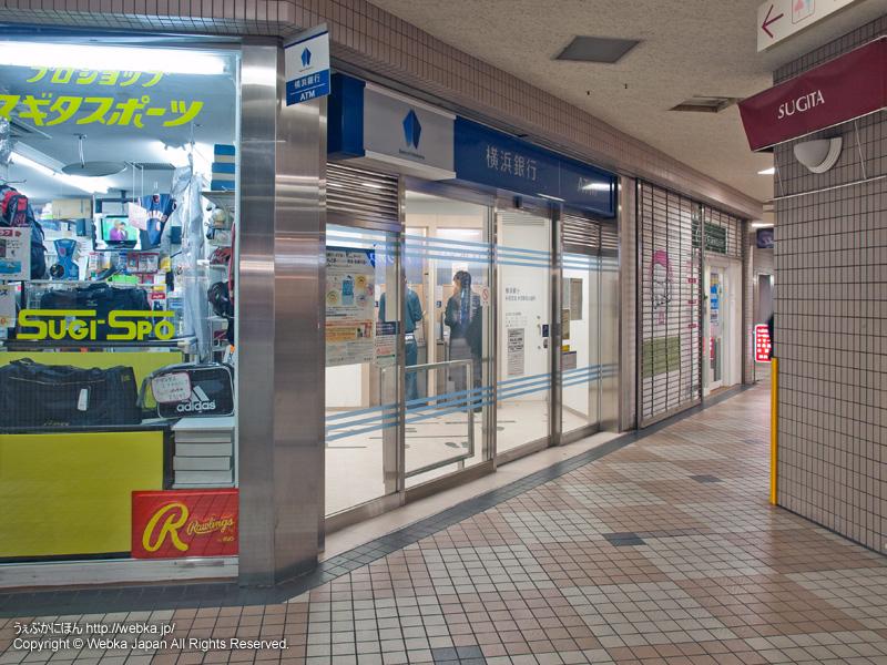 横浜銀行 杉田駅前出張所の画像5