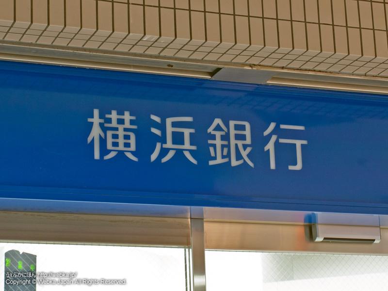 横浜銀行 杉田駅前出張所の画像1