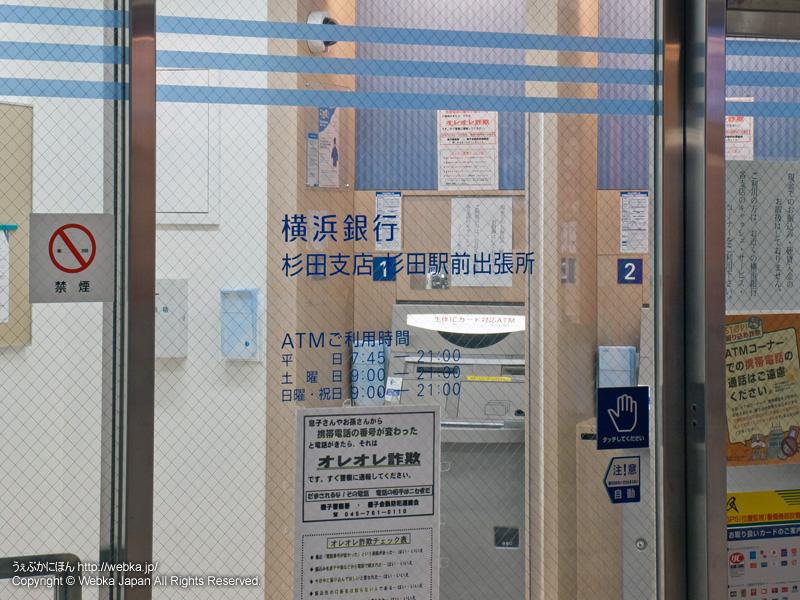 横浜銀行 杉田駅前出張所の画像4