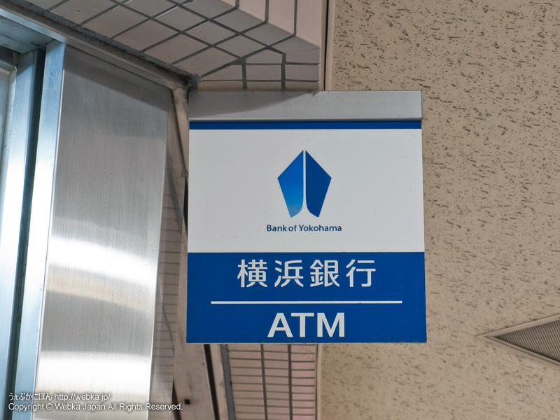 横浜銀行 杉田駅前出張所の画像2