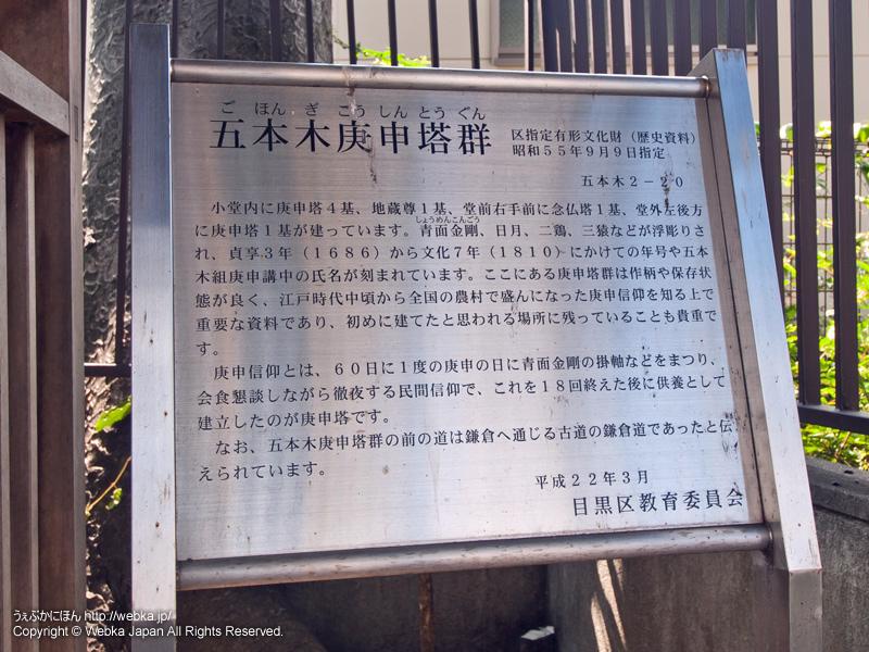 五本木庚申塔群の画像1