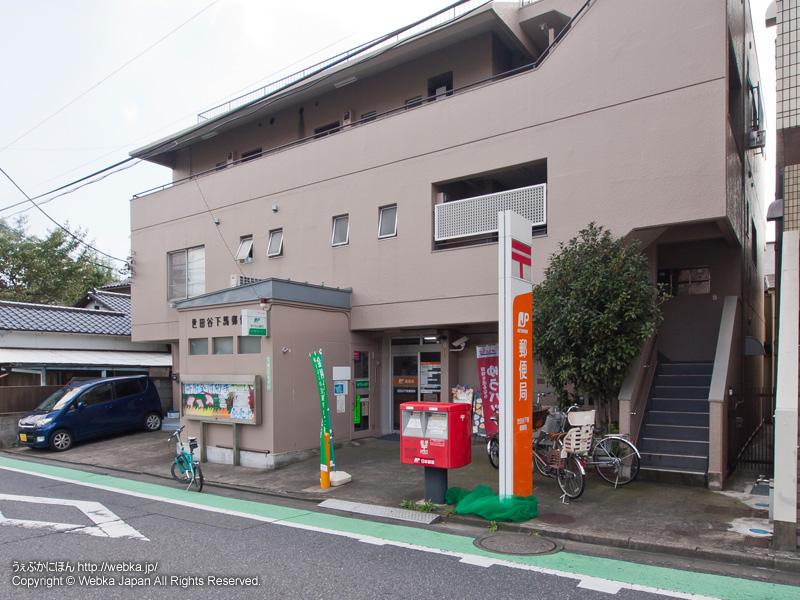 世田谷下馬郵便局の画像5