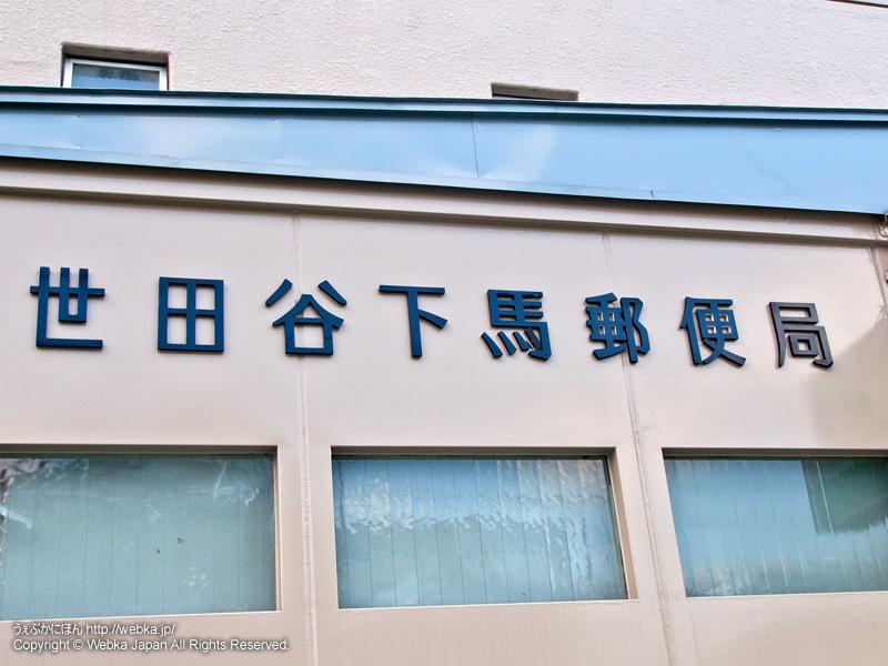 世田谷下馬郵便局