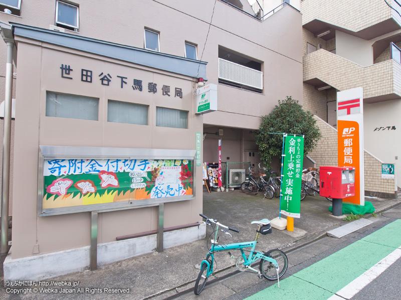 世田谷下馬郵便局の画像4