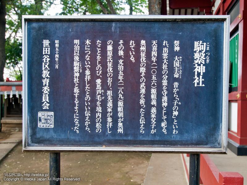 駒繋神社の画像2