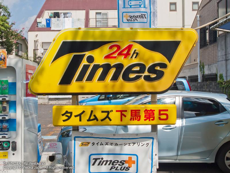 タイムズ下馬第5
