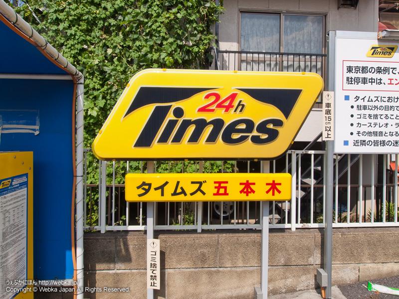 タイムズ五本木