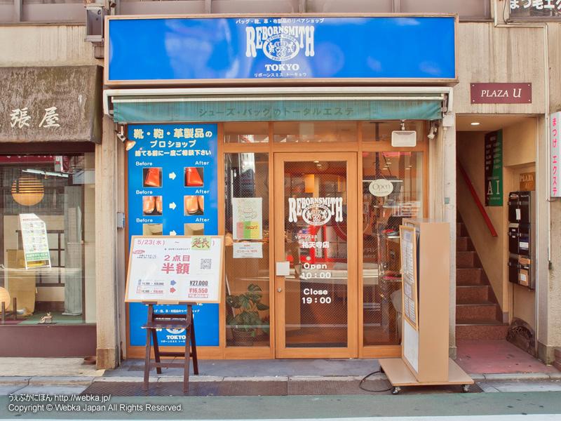 リボーンスミス 祐天寺本店の画像5