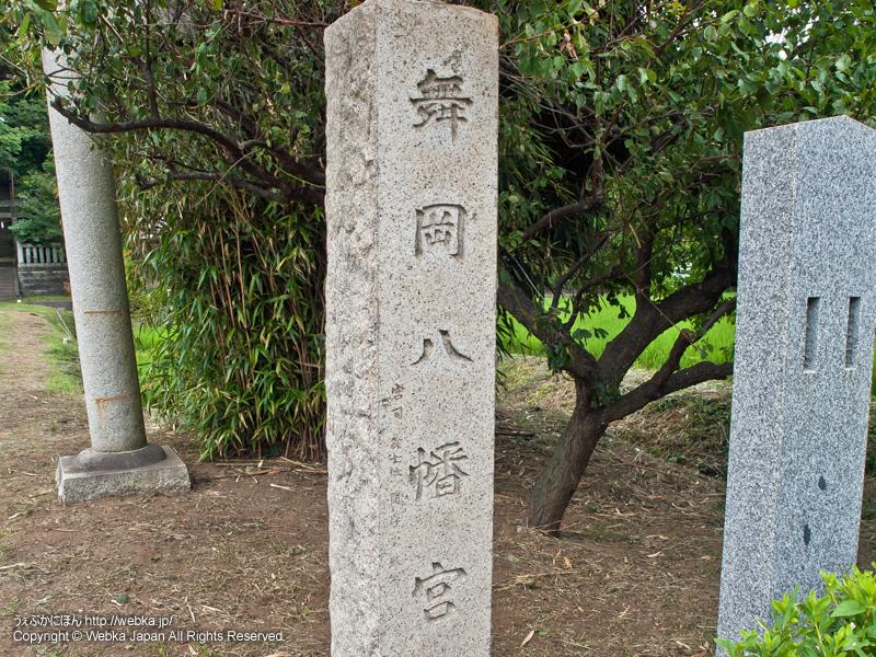 舞岡八幡宮の画像1
