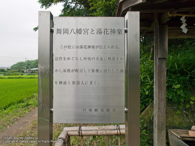 舞岡八幡宮の画像7