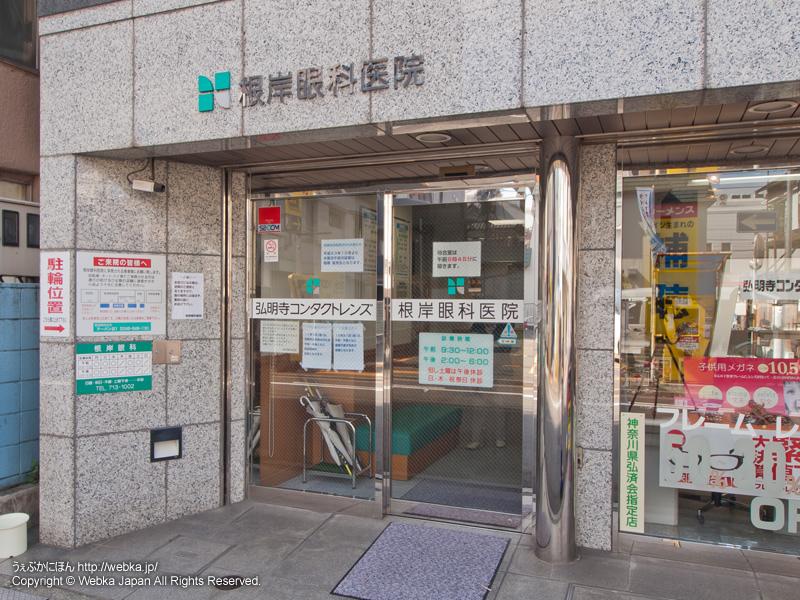 根岸眼科医院の画像5