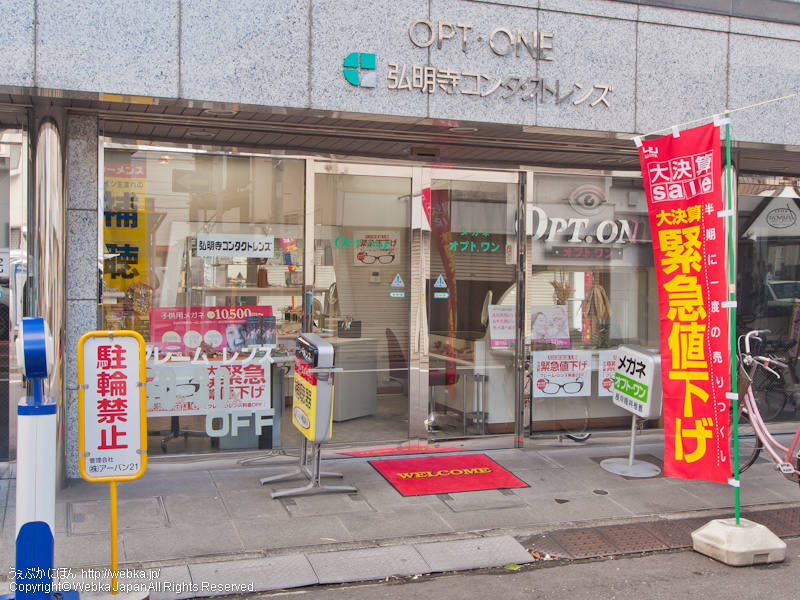 OPT・ONEの画像3