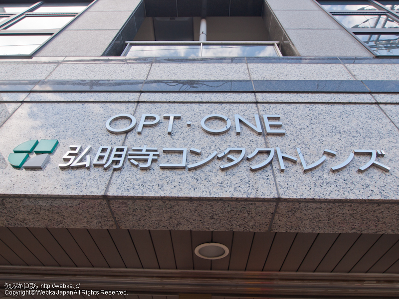 OPT・ONEの画像1