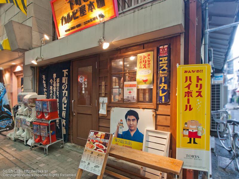 下町のカルビ屋本舗 横浜弘明寺店の画像5