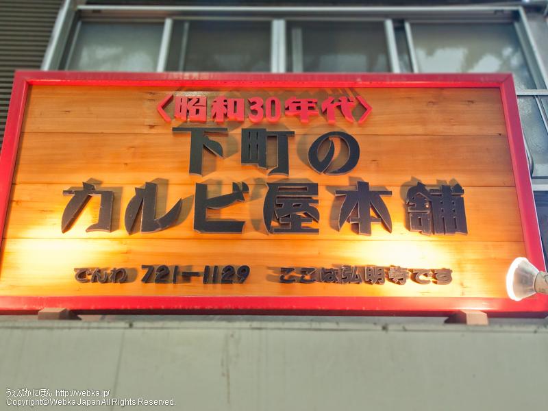 下町のカルビ屋本舗 横浜弘明寺店
