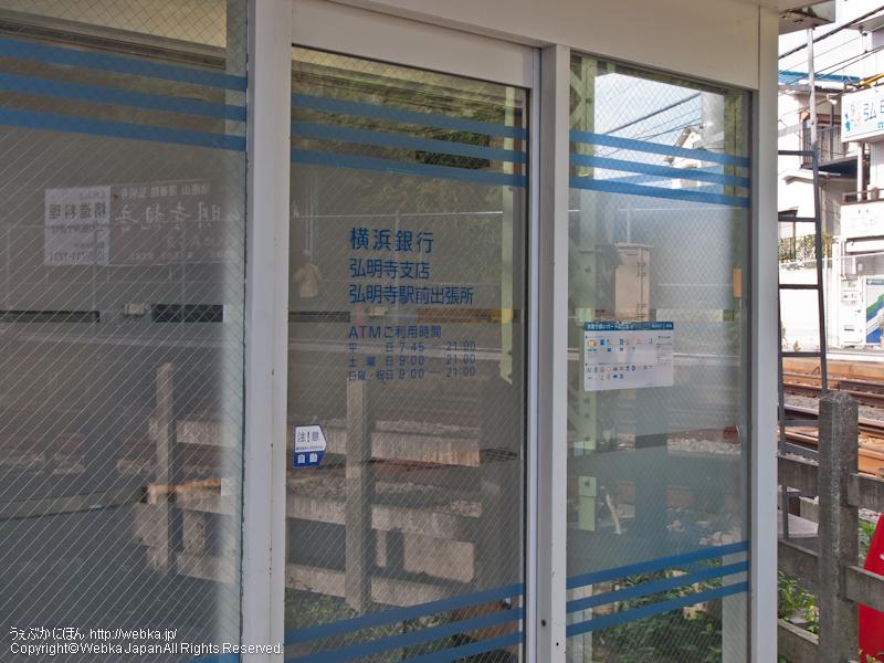 横浜銀行 京急弘明寺駅出張所の画像2
