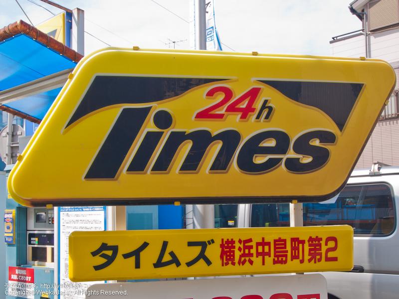タイムズ横浜中島町第2