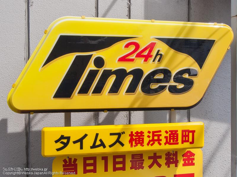 タイムズ横浜通町