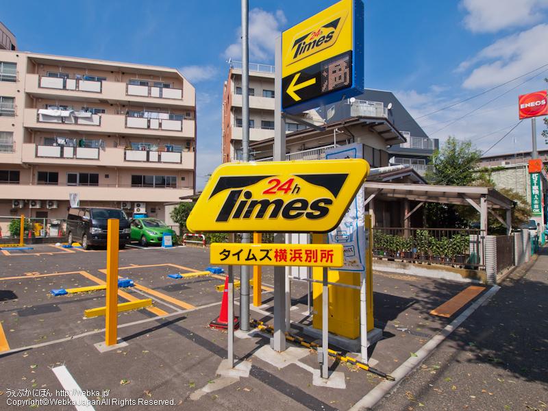 タイムズ横浜別所