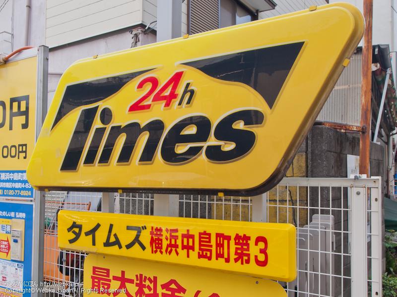 タイムズ横浜中島町第3の画像1