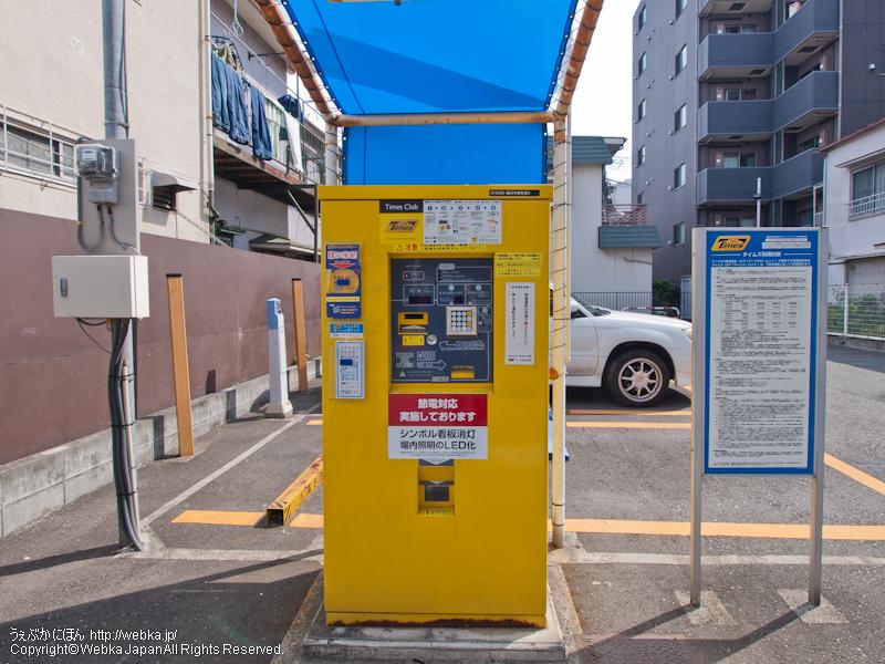 タイムズ横浜中島町第3の画像2