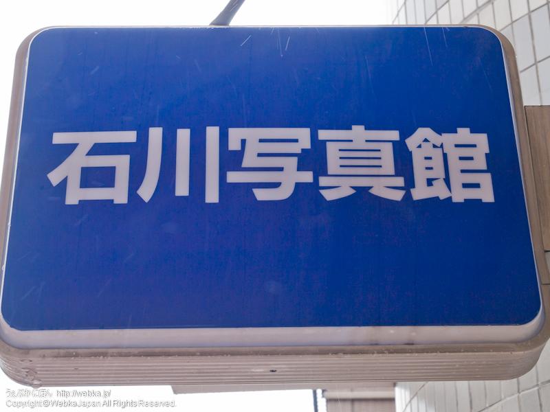 石川写真館