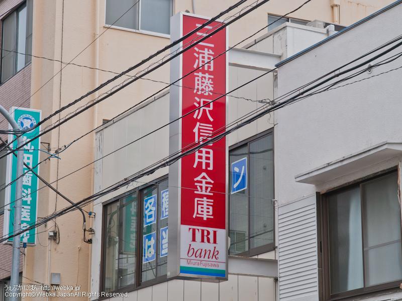 かながわ信用金庫 中村橋支店の画像1