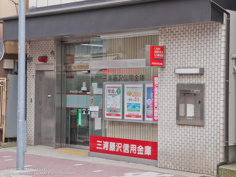 かながわ信用金庫 中村橋支店の画像2