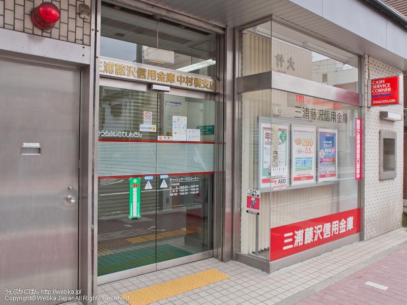 かながわ信用金庫 中村橋支店の画像4