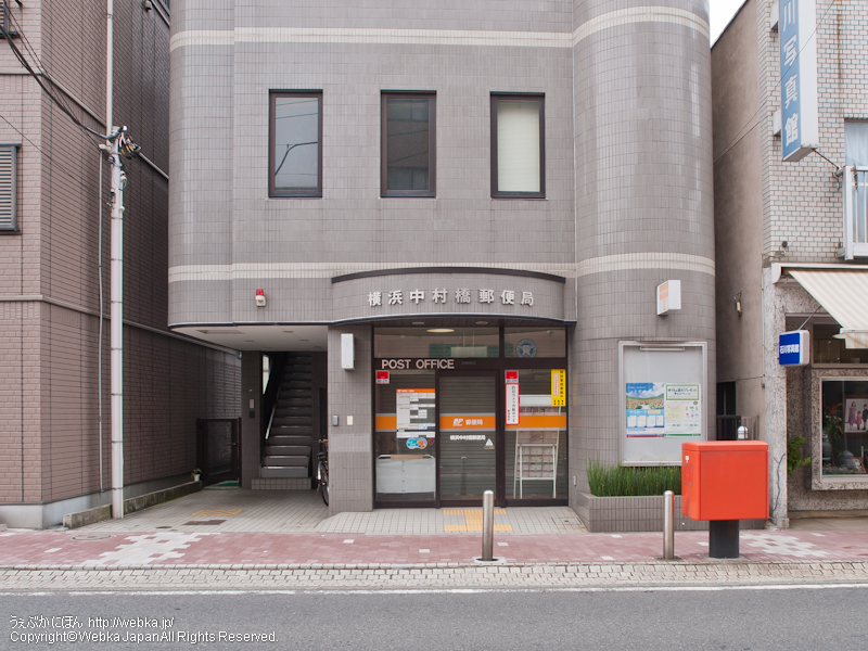 Yokohama Nakamurabashi Post office