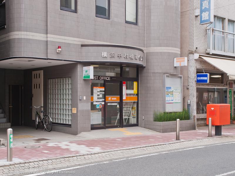 横浜中村橋郵便局の画像2
