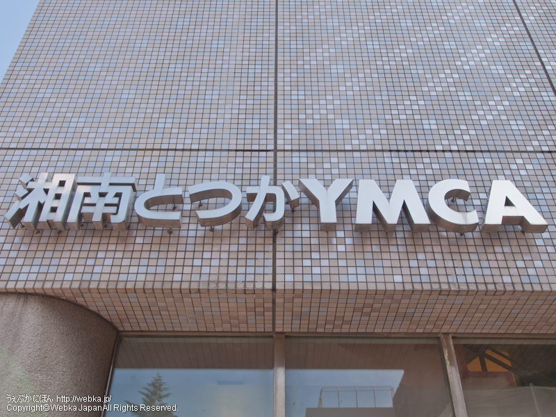 湘南とつかYMCAの画像1