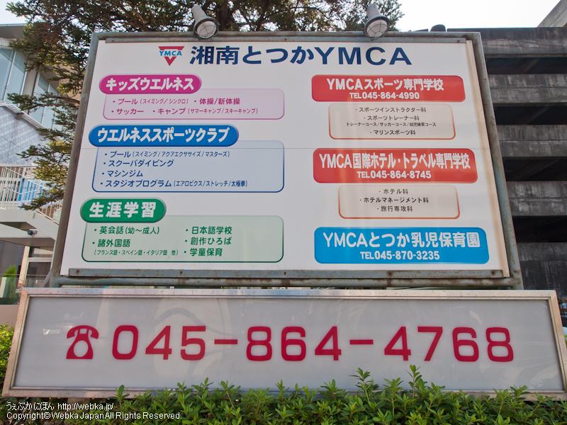 湘南とつかYMCAの画像7
