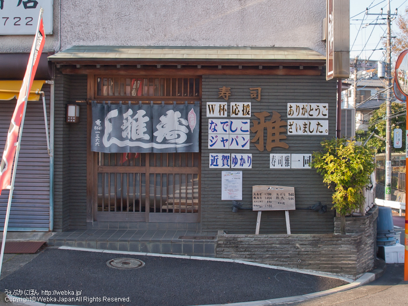 寿司雅の画像5