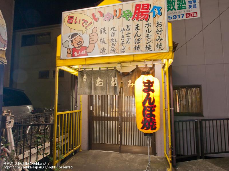 いかりや腸介 鉄板焼店の画像5