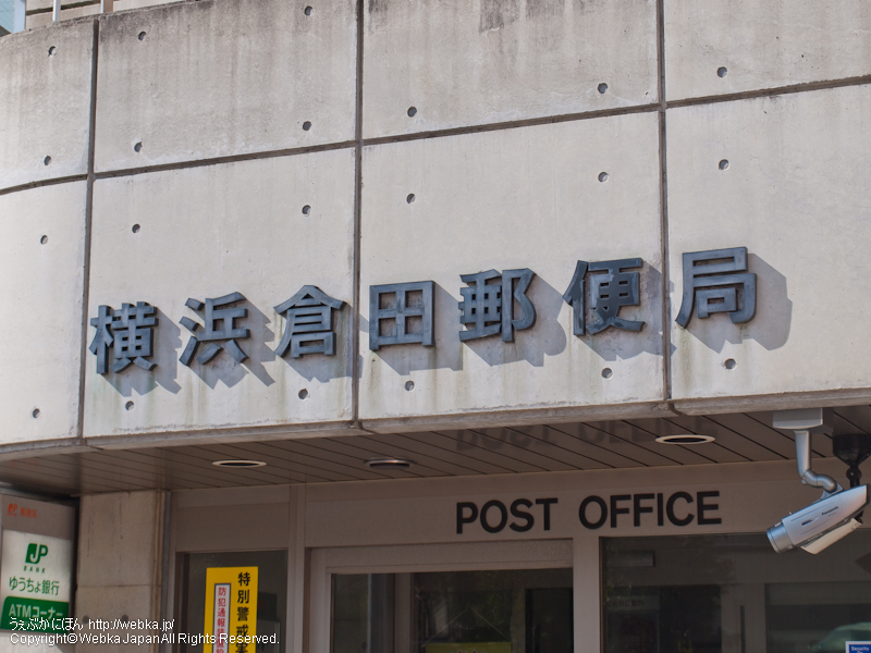 Yokohama Kurata Post office