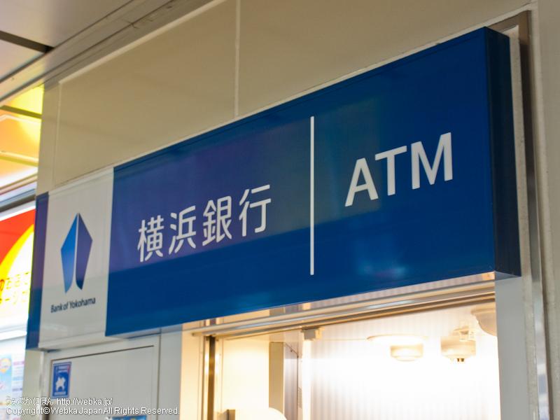 横浜銀行戸塚駅出張所の画像1