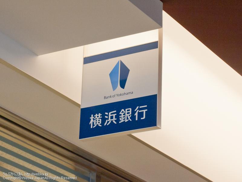 横浜銀行戸塚支店の画像2