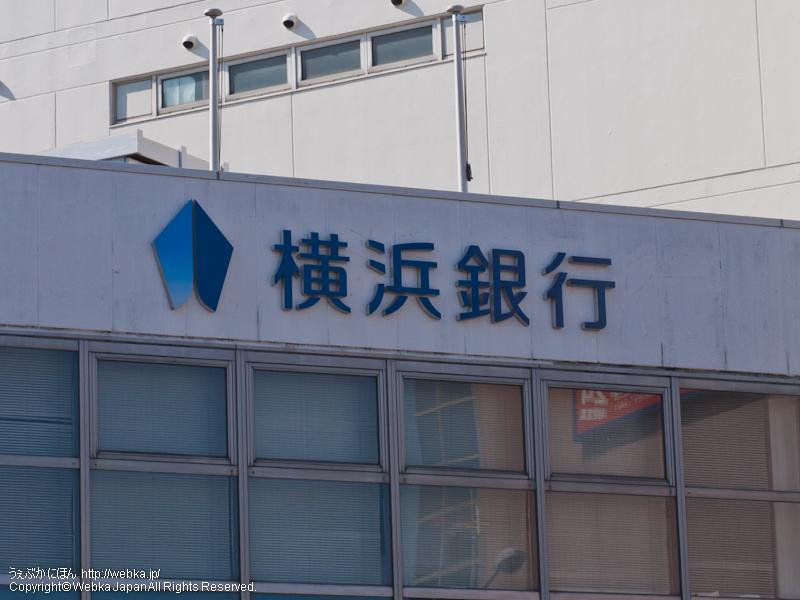 横浜銀行新戸塚支店の画像2