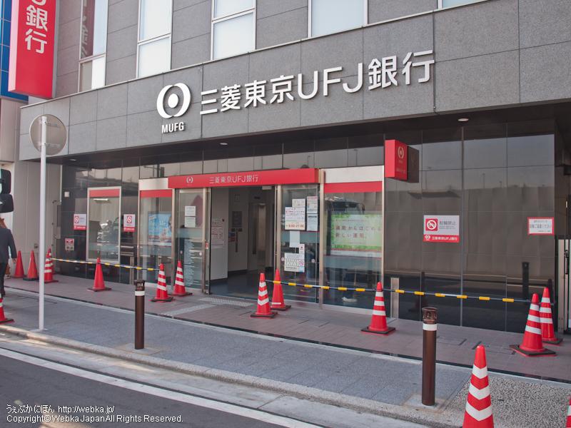 三菱東京UFJ銀行戸塚支店