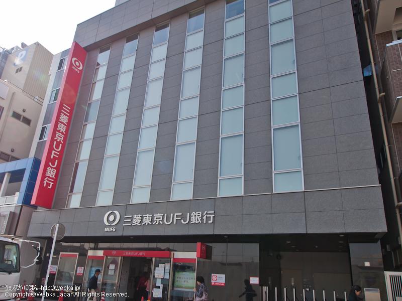 三菱東京UFJ銀行戸塚支店の画像2
