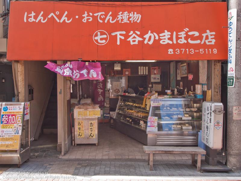 下谷蒲鉾店の画像5