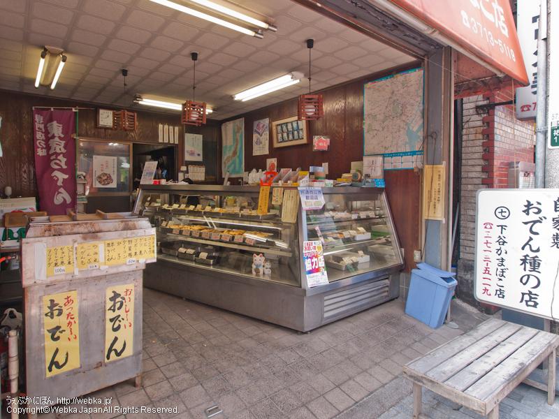 下谷蒲鉾店の画像2