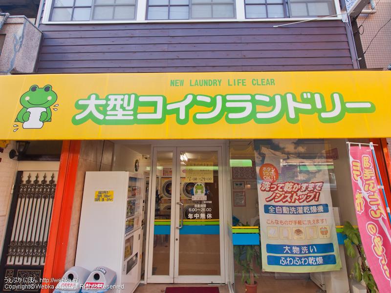 新・洗濯生活 祐天寺店(コインランドリーふくみ)の画像1
