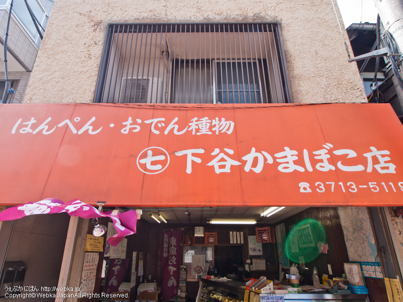 下谷蒲鉾店