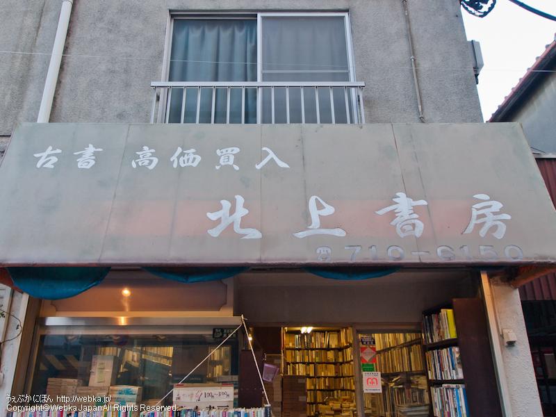 北上書房の画像1