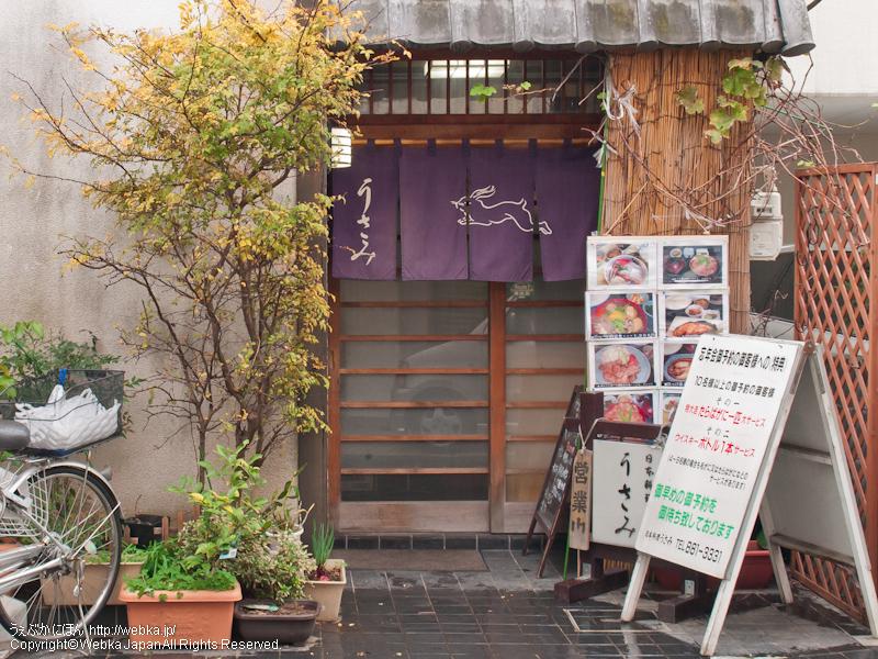 日本料理 うさみの画像5
